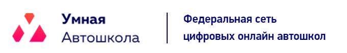 Автош 9 Умная
