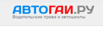 Автошк 11 Автгаи ру