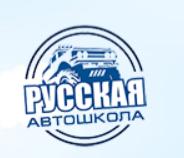 Автошк 6 русская