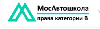 Автошкола 1 мосавто