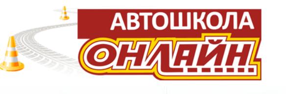 Автошкола 10